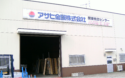 越谷営業所